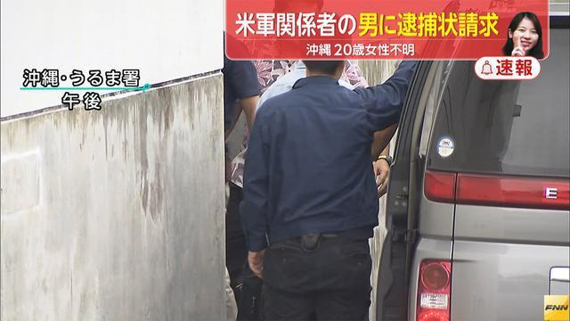 沖縄・20歳女性不明 アメリカ軍関係者の男の逮捕状請求(フジテレビ系(FNN)) - Yahoo!ニュース