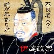 さいつ殿へ。石田三成から真田信之への手紙 - 戦国ちょっといい話・悪い話まとめ