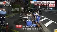 東京・北区車暴走事件 逮捕された男の妻が謝罪