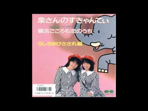 うしろゆびさされ組 - 象さんのすきゃんてぃ (1986.05.02 3rdシングル) - YouTube
