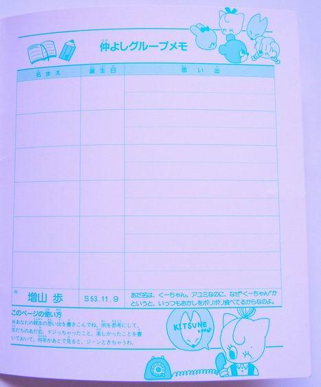 昔プロフィール帳もっていた方〜