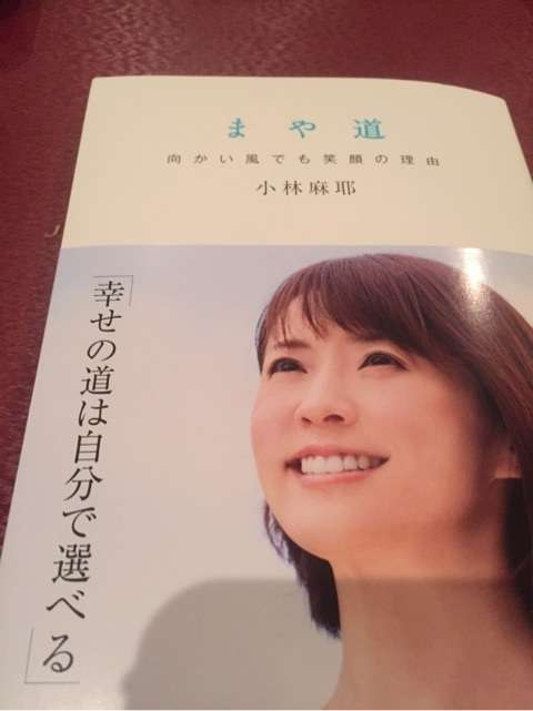 麻耶ちゃんから笑|ABKAI 市川海老蔵オフィシャルブログ Powered by Ameba
