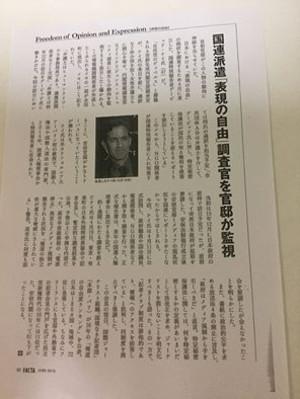 安倍政権が私を監視していたと報じるFACTAの記事について: 人権は国境を越えて-弁護士伊藤和子のダイアリー