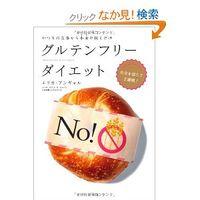 【今日から始める!】グルテンフリーダイエットの具体的なやり方☆ - NAVER まとめ