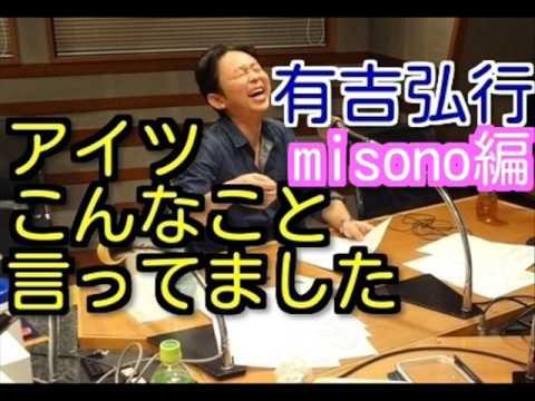 有吉ラジオ サンドリ アイツこんなこと言ってました特集 【misono編】 - YouTube