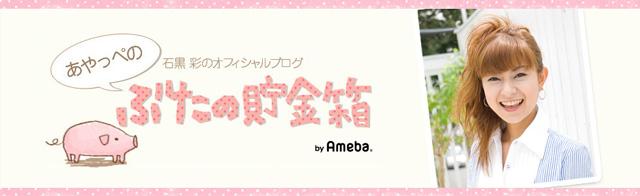 お詫び|石黒彩 オフィシャルブログ(あやっぺのぶたの貯金箱)