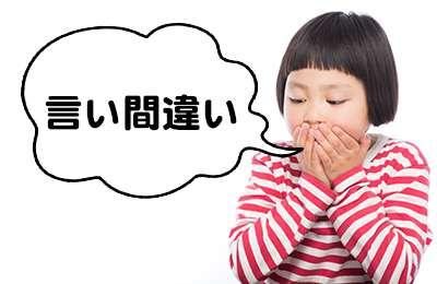可愛くて笑える子供の言い間違いあるあるランキング