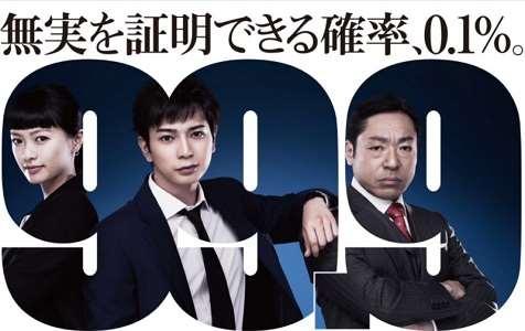【実況・感想】日曜劇場「99.9-刑事専門弁護士-」 第4話