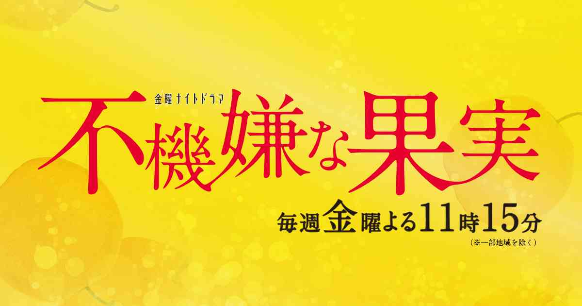 第1回 橋本マナミが教える「オトナの果実の食べ方」前編|橋本マナミの オトナの恋愛講座|金曜ナイトドラマ 不機嫌な果実|テレビ朝日