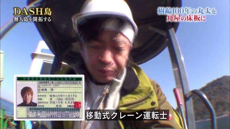 TOKIO城島茂、職務質問を受けていたことを告白