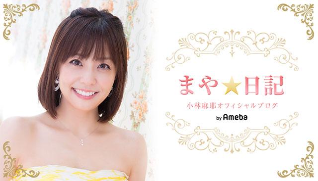 イベント中止のお知らせ|小林麻耶オフィシャルブログ「まや★日記」Powered by Ameba