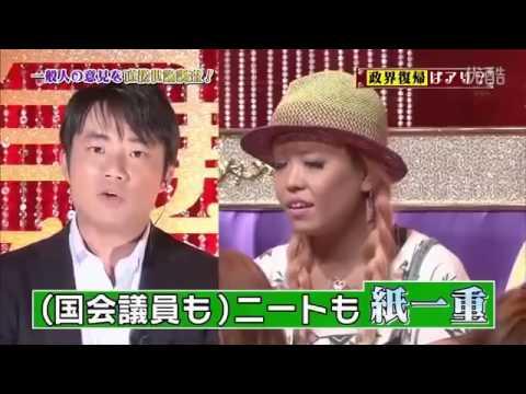有田とマツコと男と女