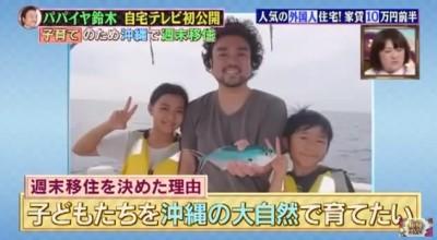 パパイヤ鈴木、一家で沖縄移住に子供たちは当初猛反対だった
