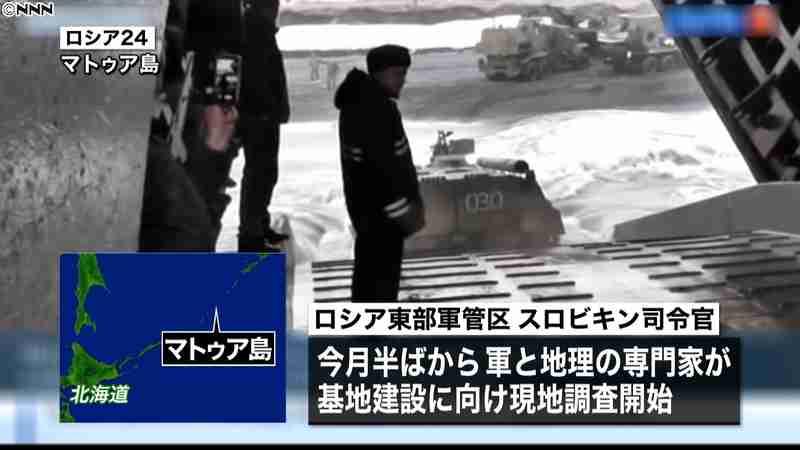 ロシア、北方領土含むクリル諸島で現地調査(日本テレビ系(NNN)) - Yahoo!ニュース