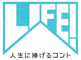 『LIFE!~人生に捧げるコント』が好きな人!