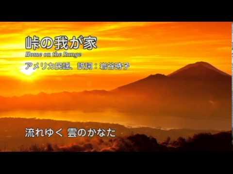 「峠の我が家:Home on the Range」訳:岩谷時子(八戸市立根城中学校合唱部) - YouTube