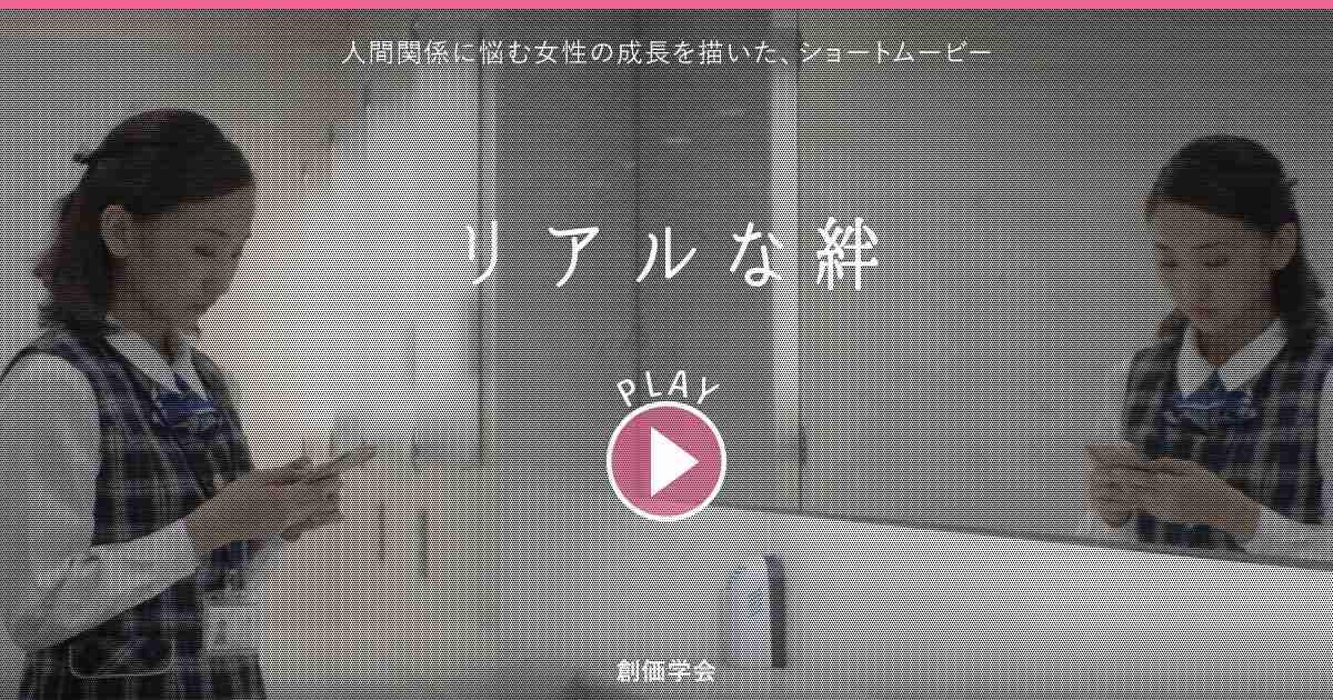 ネットCM「リアルな絆」篇|創価学会