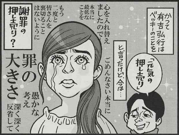 写真・図版 | カトリーヌあやこ 金スマのベッキー謝罪に「ネガティブも過剰なんだね」 - 朝日新聞出版|dot.(ドット)