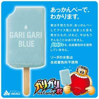 【DICライフテック】冷菓に使われている植物うまれの青色着色料「リナブルー」