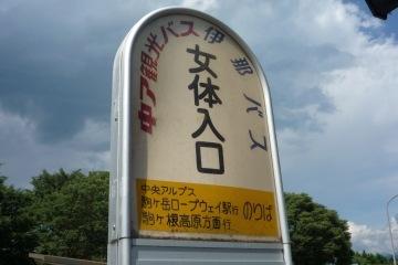 【これはひどい】日本は下ネタ天国だった!? 日本の珍地名ベスト21!