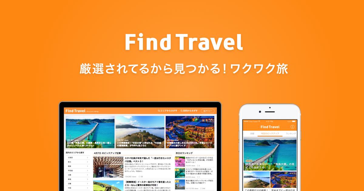 Find Travel(ファインド トラベル) | とっておきの観光・旅行情報が見つかるキュレーションメディア