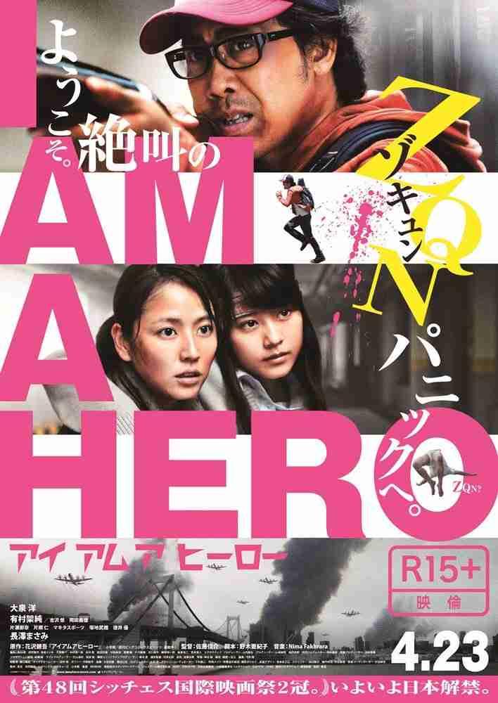 【ネタバレ注意】『アイアムアヒーロー』観た人!