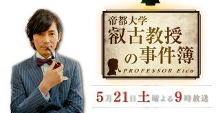 【実況&感想】 ドラマスペシャル 叡子教授の事件簿