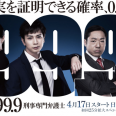 【実況・感想】「99.9−刑事専門弁護士−」 第3話