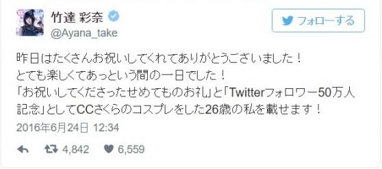 竹達彩奈がカードキャプターさくらに!ファン「生きてて良かった」