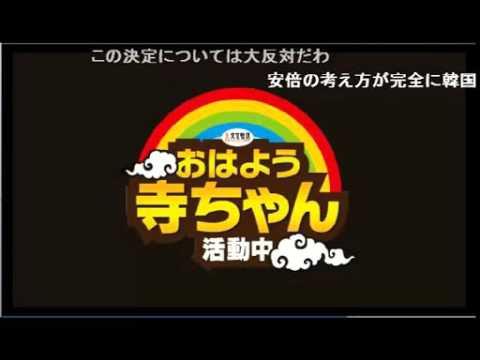 安倍ちゃんの外国移民推進政党 - YouTube