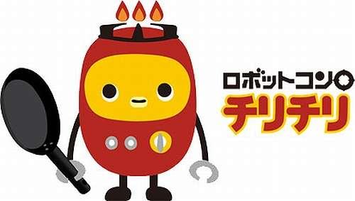 """53年目「日清焼そば」初のキャラ、その名も""""ロボットコンロ チリチリ""""。"""