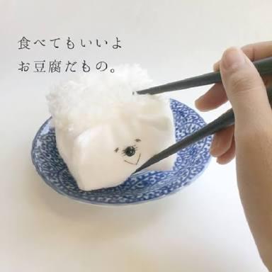 おいしい豆腐教えてください。
