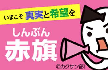 NHK「日曜討論」 志位委員長の発言