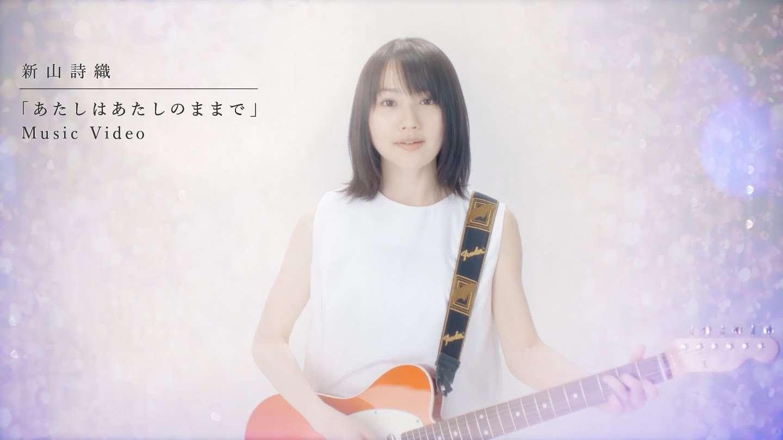 新山詩織「あたしはあたしのままで」MV(Short ver. 歌詞入り) - YouTube