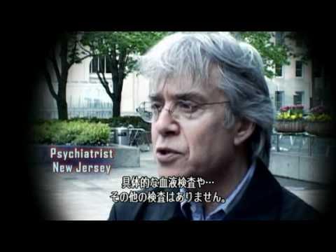 向精神薬、抗うつ剤、製薬医療、医学の犯罪1 - YouTube