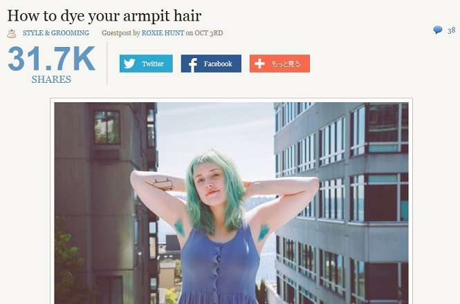 2015年はワキ毛をカラフルに染めるのが流行?! 海外で女性美容師のブログが話題 - ウートピ