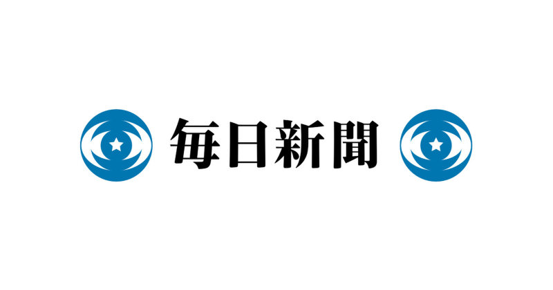 日本医学会:「奇形」の言い換え検討 「形態異常」が有力 - 毎日新聞