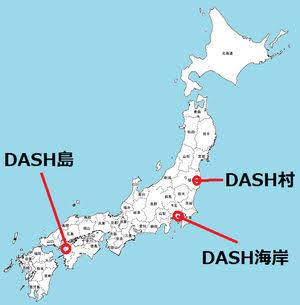 『鉄腕DASH』で学んだこと