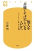 「舛添の首をとる」から、短絡的すぎる「舛添降ろし」へ。日本人の不寛容さは、もはやコントロール不能に!? 「舛添バッシングの過熱、日本人の不寛容性」第1回<不寛容という病 バッシングが止まない日本>(幻冬舎plus)