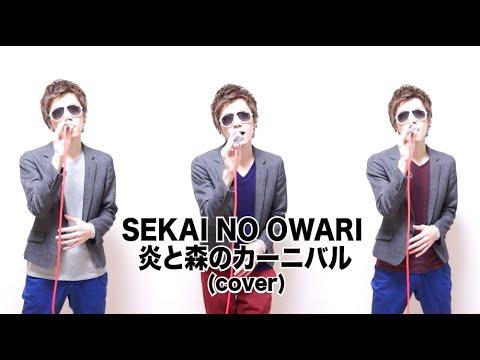 SEKAI NO OWARI「炎と森のカーニバル」 (cover) - YouTube