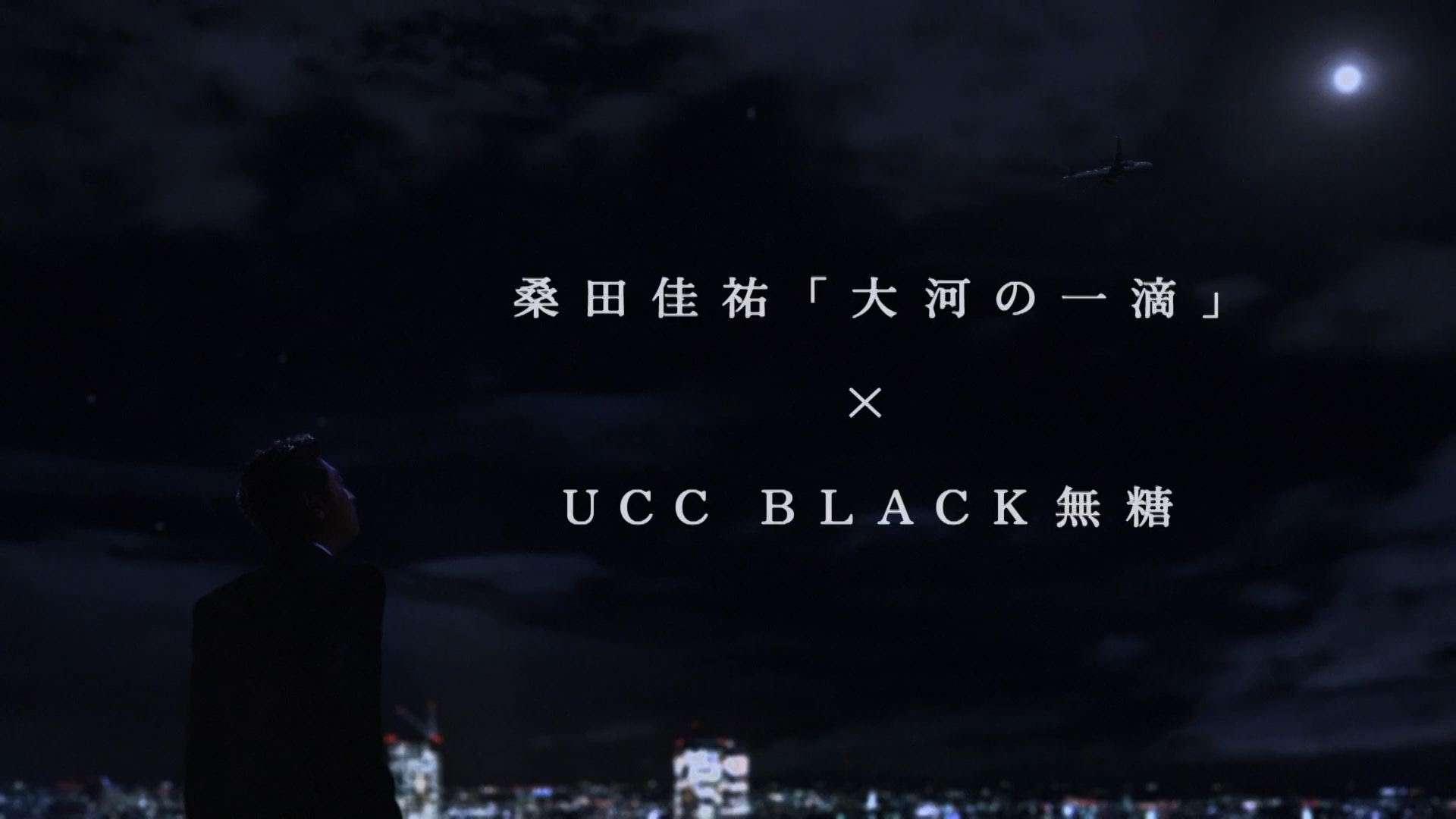 桑田佳祐「大河の一滴」×UCC BLACK無糖 WEBムービー - YouTube