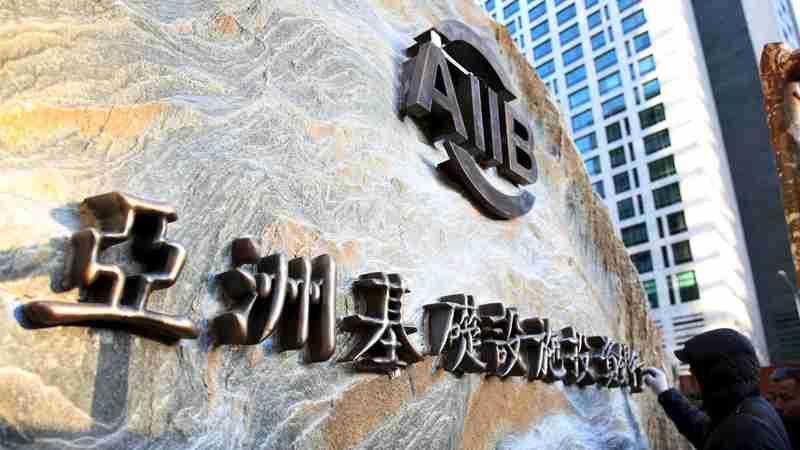 中国AIIBは、のっけから課題が山積している | 中国・台湾 | 東洋経済オンライン | 経済ニュースの新基準