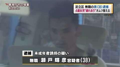 「4歳女児連れ去り容疑で無職男逮捕、オムツ替える」 News i - TBSの動画ニュースサイト