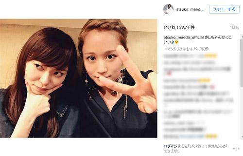 前田敦子が金髪にイメチェン?ファン「似合ってる」指原莉乃とツーショット公開
