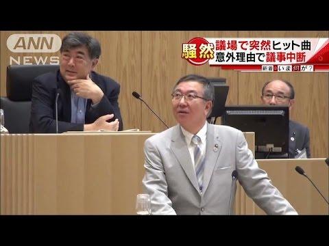 議場で突然、ヒット曲が・・・意外理由で議事が中断(16/06/22) - YouTube