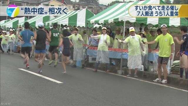スイカ食べながら走る催しで熱中症か 7人搬送1人重体 | NHKニュース