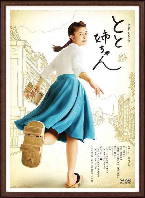 今週の「とと姉ちゃん」【常子、花山伊佐次と出会う】