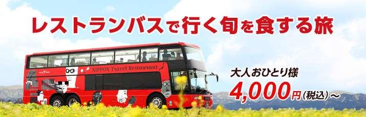 日本初の「レストランバス」誕生!おいしく移動しながら観光できちゃうなんて最高♪