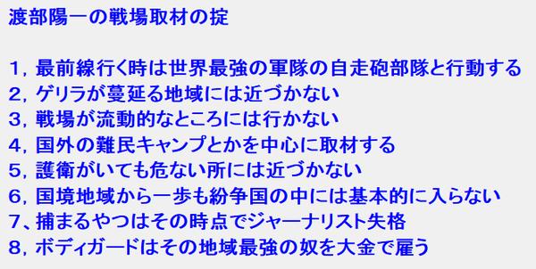 【ジャーナリスト拘束】「日本政府が反応しないから」仲介役シリア人が撤退表明 安田純平さん不明事件