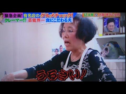 IZAM VS 登美子 最強クレーマーが負けた時w私の何がいけないの!! - YouTube